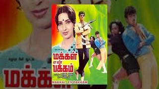 Makkal En Pakkam (1987) Tamil Movie