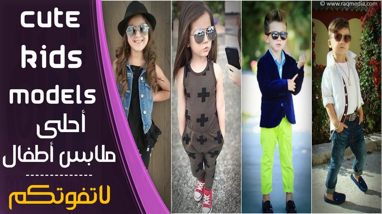 5be9a1b00 أحلى ملابس أطفال لهذا العام - Children's Fashion Trends - YouTube