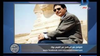 بالفيديو..أحمد المسلماني ينعي صديقه: زويل من رحاب العلم إلى رحاب الله