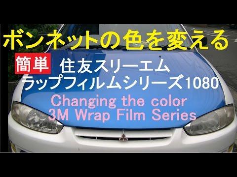 カーラッピング自動車の色を自分で変える 3M Wrap Film Series 1080