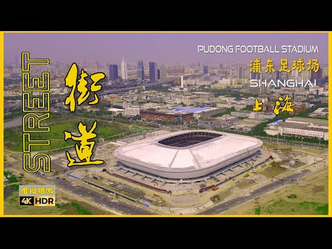 Aerial shot of Shanghai Pudong Football Stadium空拍上海第三大专业性足球场:浦东足球场\漫步在上海\上海街道\ SHANGHAI STREET\上海の街
