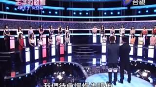 Repeat youtube video 20121020 王子的約會 炎亚纶 部分 1/3