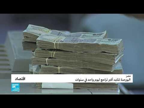 البورصة المصرية تتكبد أكبر خسارة منذ 2016 بعد احتجاجات ضد السيسي