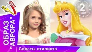 АВРОРА! Макияж и Прическа Принцессы Диснея. Советы Стилиста