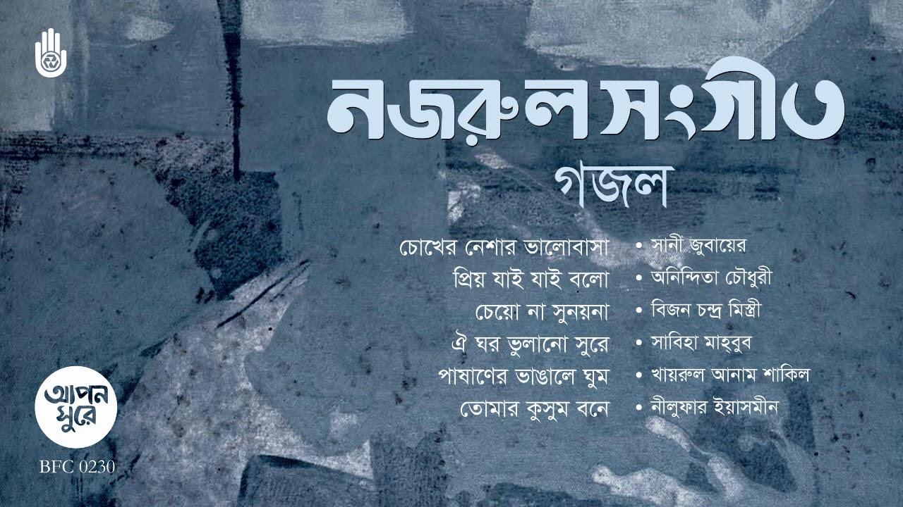 Apon Shure I Nazrul Sangeet । Ghazal  I নজরুলের গজল I Bengal Jukebox