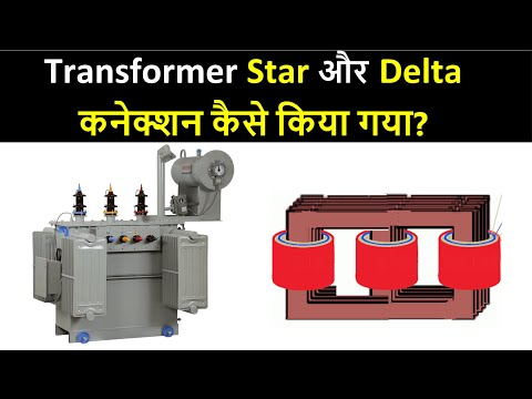 Star Delta Connection in 3 phase transformer