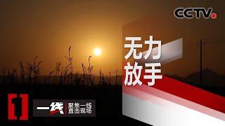 《一线》 无力放手 20200423 | CCTV社会与法