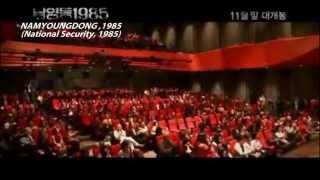 National Security (trailer) / Cinepolitica 2014