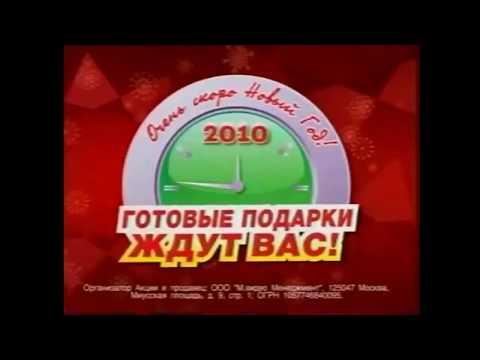 Реклама М видео 2009 Фотоаппарат Sony