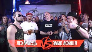 VERSUS #6 (сезон III)  Леха Медь VS Эмио Афишл