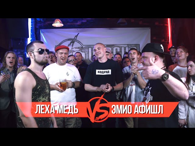 VERSUS #6 (сезон III): Леха Медь VS Эмио Афишл