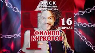 """Филипп Киркоров - Шоу """"Цвет настроения"""" в Омске, 16.02.2019"""