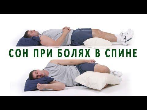 Если болит спина как лучше спать