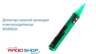 Детектор скрытой проводки и металлодетектор MS8902A