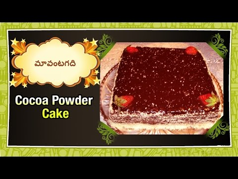 Maa Vantagadi Telugu Recipes | Episode – 574 | Cocoa Powder Cake Preparation