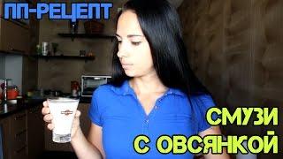 Чем заменить овсяную кашу? Видео-рецепт для любителей сладкого! смузи с овсянкой.