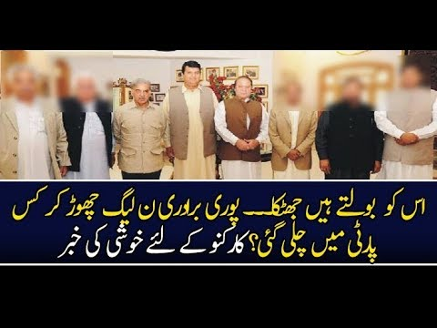 Headlines News 17 February 2018 PMLN K Liye Bad News New Party Join Of PMLN Party