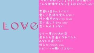 Loveの【ただ一つの願いさえ】を歌ってみた。by儚