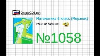 Задание №1058 - Математика 6 класс (Мерзляк А.Г., Полонский В.Б., Якир М.С.)