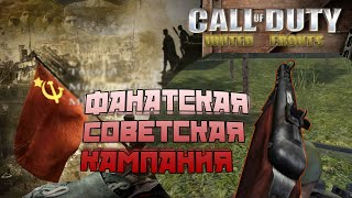[Call of Duty: United Fronts] Советская кампания от фаната!
