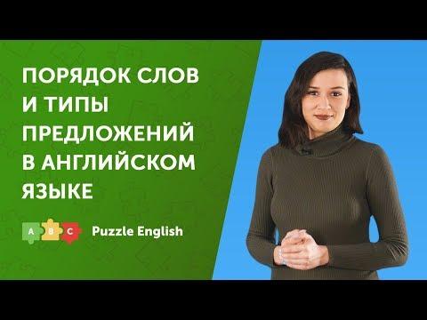 Как строить английские предложения