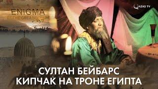 Султан Бейбарс. Кипчак на троне Египта