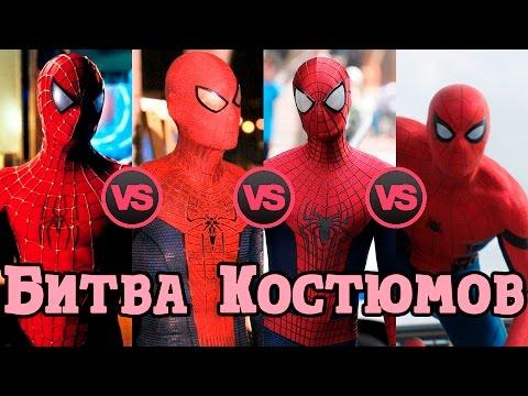 Лучший костюм Человека-Паука