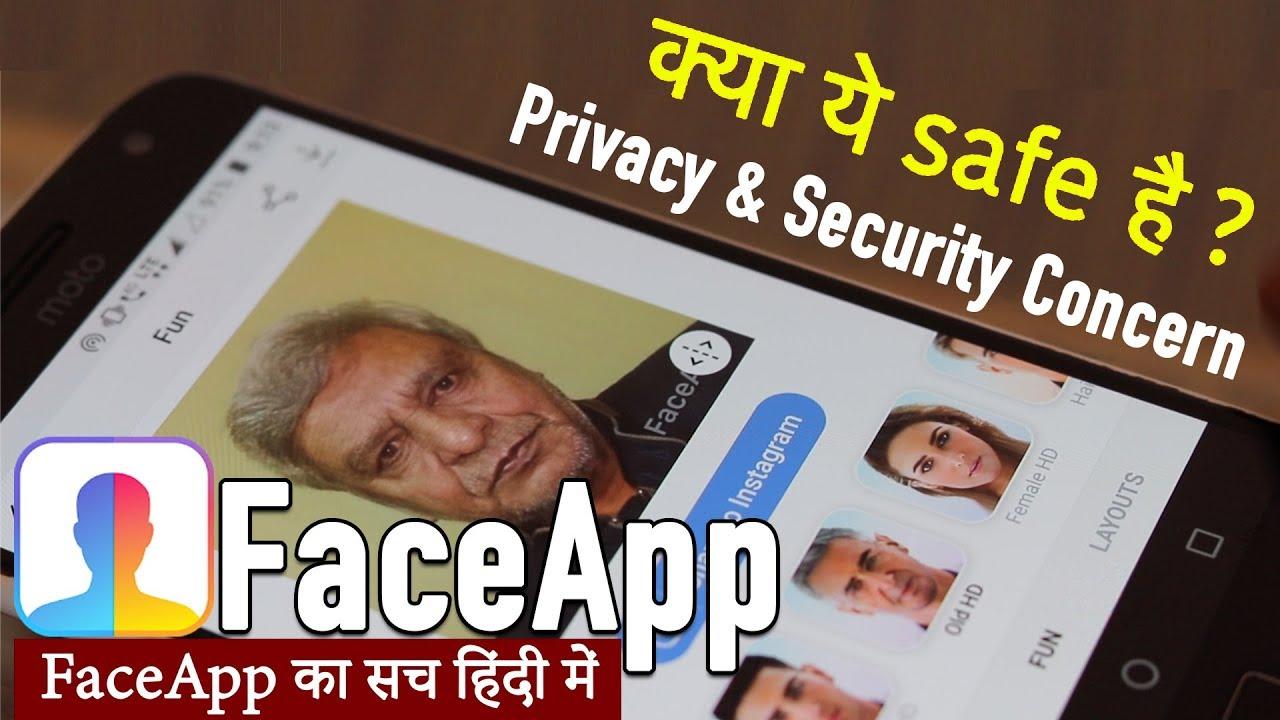 क्या FaceApp ख़तरनाक है?   Security & Privacy Concerns