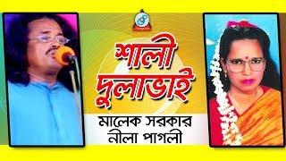 Shali Dulabhai | শালী দুলাভাই | Malek Sarkar, Nila Pagli | Pala Gaan | Sangeeta