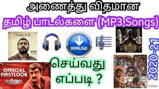 How to download tamil songs || mp3 songs || free tamil mp3 song download in masstamilan