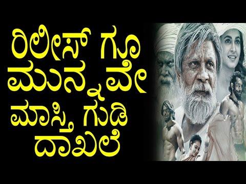 Duniya Vijay's Masti Gudi Create Record Before Release   ರಿಲೀಸ್ ಗೂ ಮುನ್ನವೇ ಮಾಸ್ತಿ ಗುಡಿ ದಾಖಲೆ