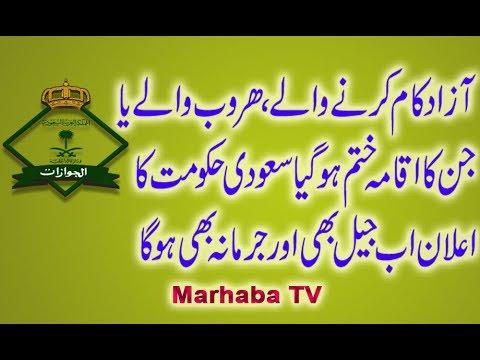 Latest Saudi Arab News Update About Illegal Expats Urdu/Hindi