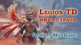 Legion td --- ИМБА СТРАТА НА ЧЕЛОВЕЧЕСКОГО СТРОИТЕЛЯ!!!