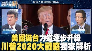 美國挺台力道逐步升級 川普2020大戰略獨家解析|吳明杰|吳嘉隆|走向2020 新聞大破解【2020年1月10日】|新唐人亞太電視