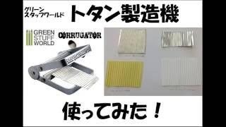 【プラモデル通販のM.S Models】グリーンスタッフワールド  波板スレート製造器