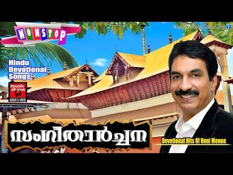 സംഗീതാർച്ചന # Latest Hindu Devotional Songs Malayalam# Unni Menon Nonstop Devotional Songs