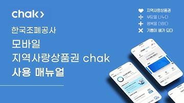 한국조폐공사 모바일 지역사랑상품권 chak 사용법 (사용자용, 가맹점용 통합본)