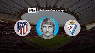 Прогноз Максима Калиниченко: «Атлетико Мадрид» — «Эйбар»