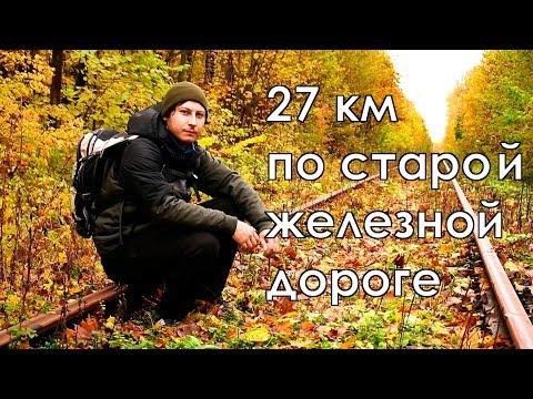 Пешком по железной дороге, которой 147 лет