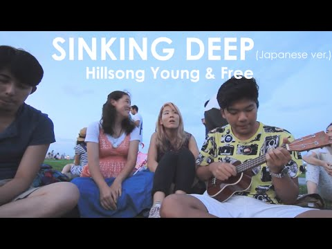 Sinking Deep Ukulele Chords By Hillsong Young Free Worship Chords