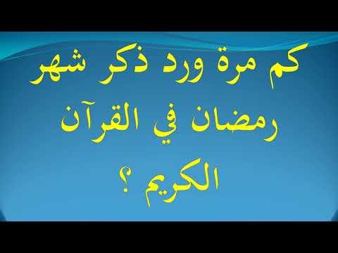كم مره ذكرت كلمة رمضان في القران الكريم واين ذكرت
