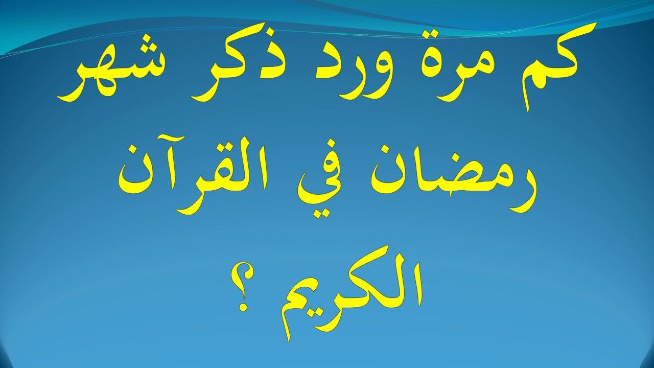 كم مرة ورد ذكر شهر رمضان في القرآن الكريم Youtube