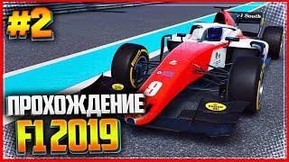 F1 2019 ПРОХОЖДЕНИЕ КАРЬЕРЫ |#2| - ГЛАВНАЯ ГОНКА В СЕЗОНЕ