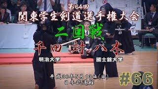 #66【2回戦】千田(明治大)×八木(國士舘大)【H30第64回関東学生剣道選手権大会】64th Kanto University Kendo Championship Tournament