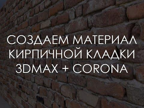 Создание материала кирпичной кладки | 3d Max + Corona