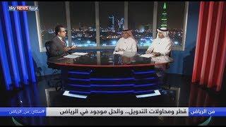 قطر ومحاولات التدويل.. والحل موجود في الرياض
