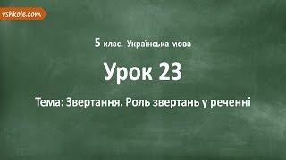 #23 Звертання. Роль звертань у реченні. Відеоурок з української мови 5 клас