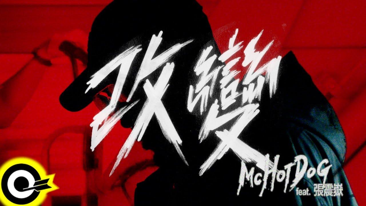 MC HotDog 熱狗 Feat. 張震嶽 ayal komod【改變 Change】Official Music Video - YouTube