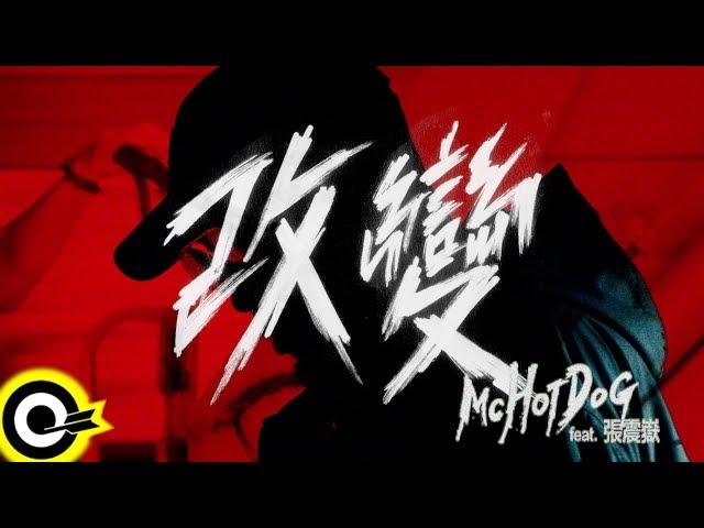 MC HotDog 熱狗 Feat. 張震嶽 ayal komod【改變 Change】Official Music Video