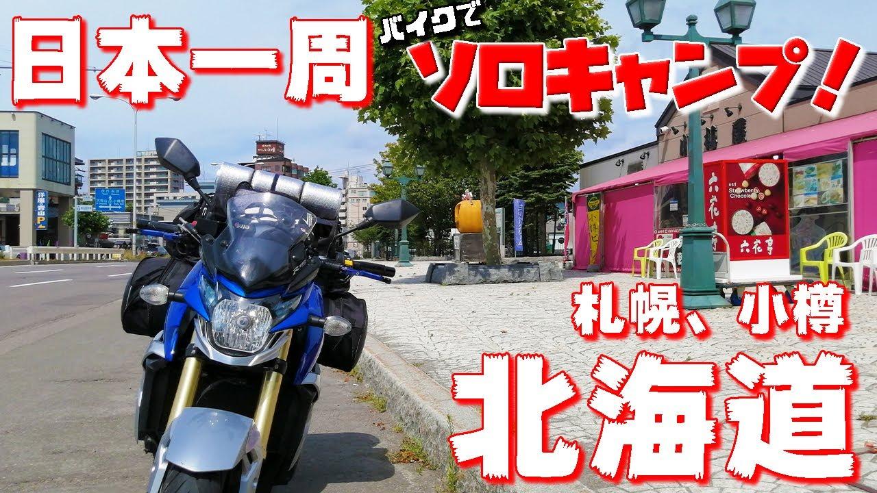 【北海道】バイクで日本一周キャンプツーリング、第15話16話。札幌、小樽、ファーム富田、青い池。